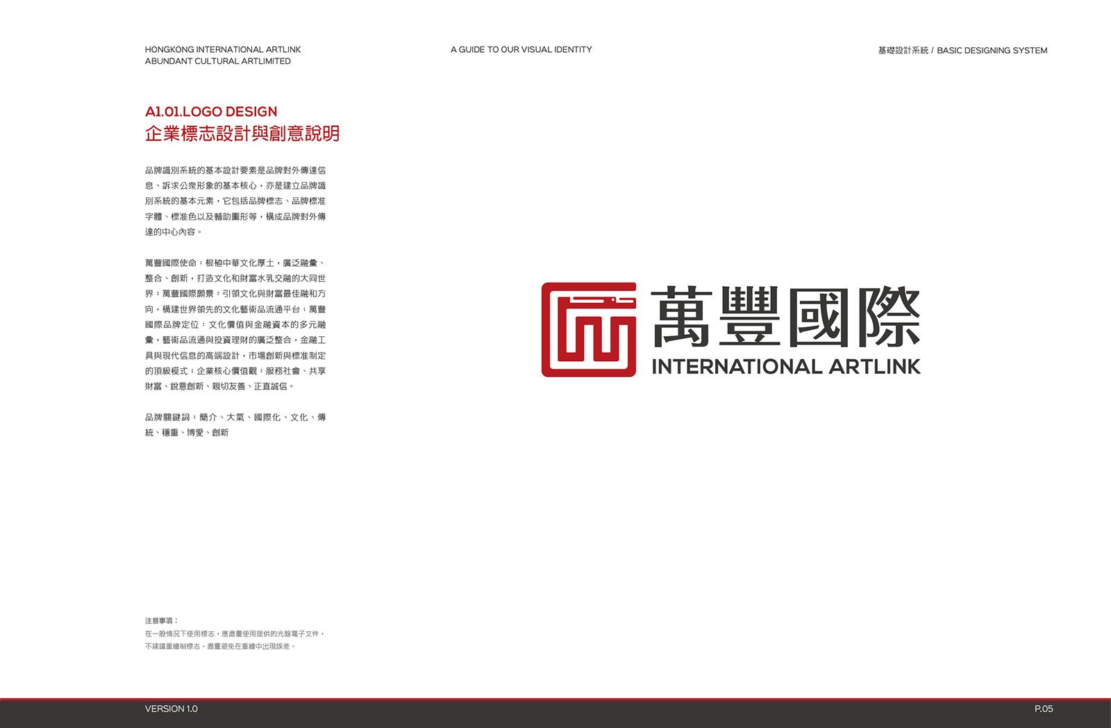 万丰国际集团品牌形象识别设计-深圳VI设计3