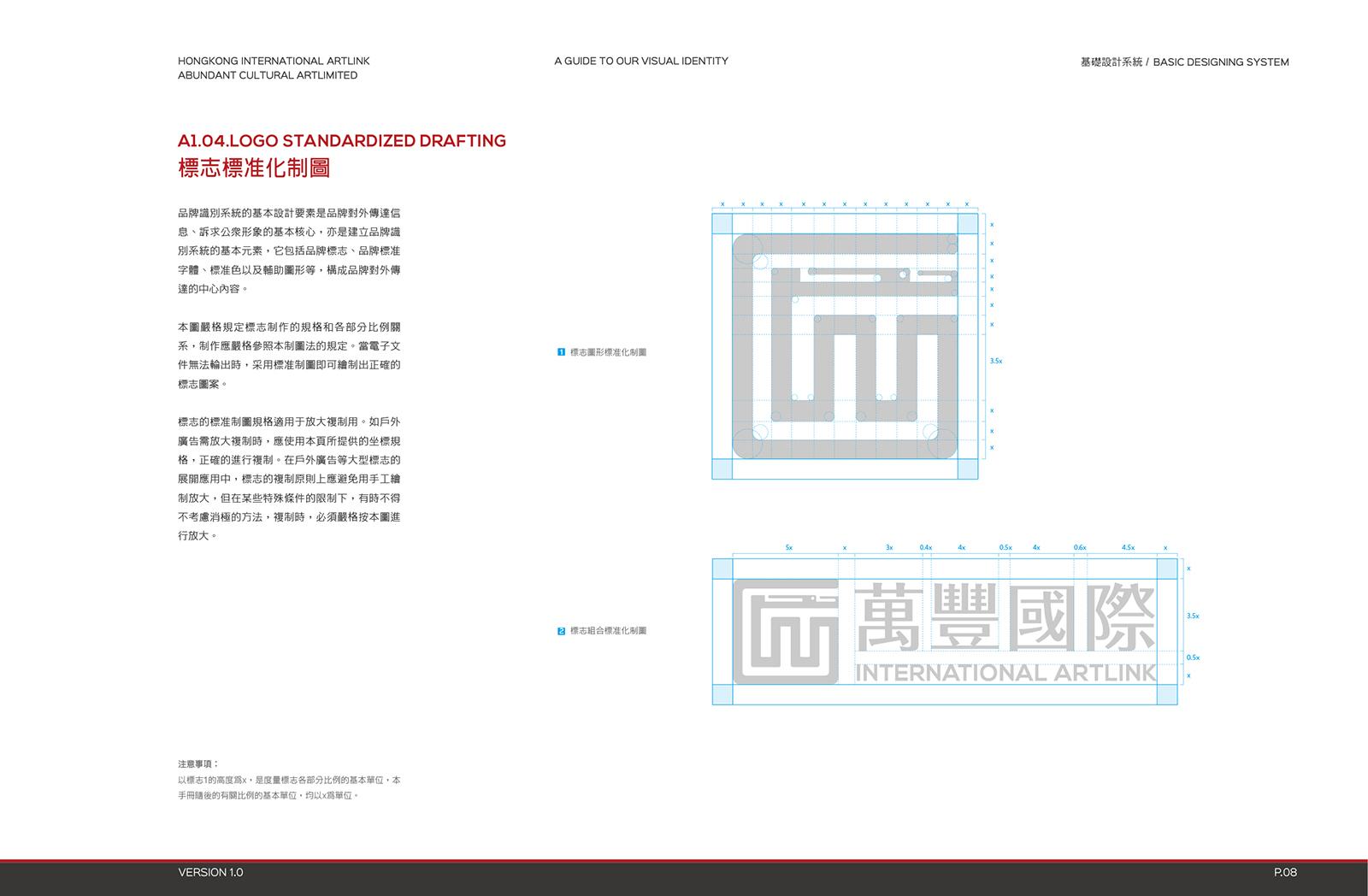 万丰国际集团品牌形象识别设计-深圳VI设计4