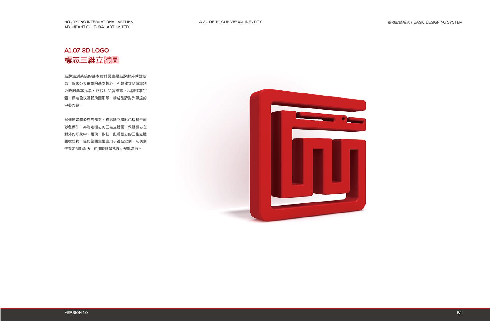 万丰国际集团品牌形象识别设计-深圳VI设计5
