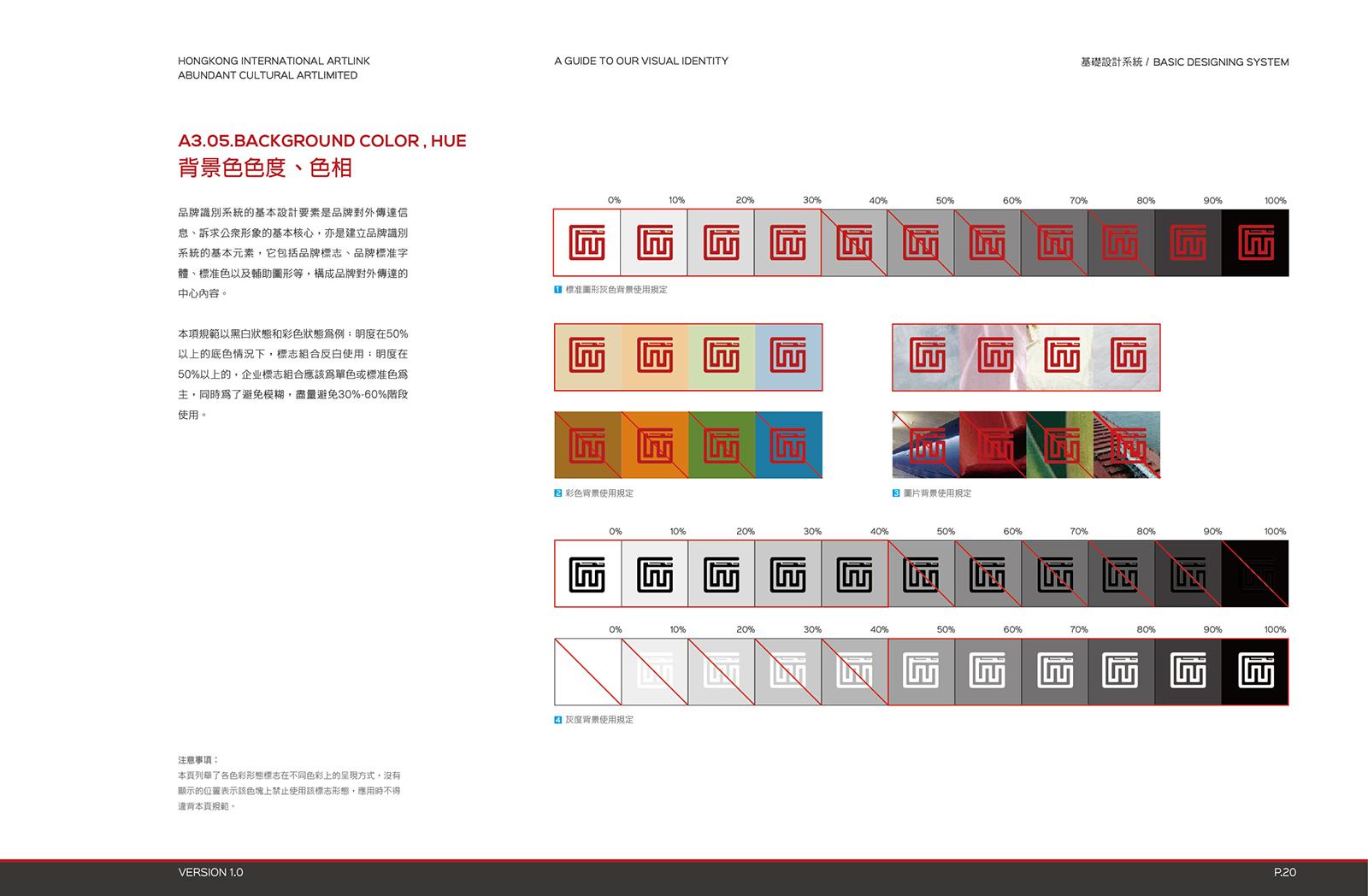 万丰国际集团品牌形象识别设计-深圳VI设计7