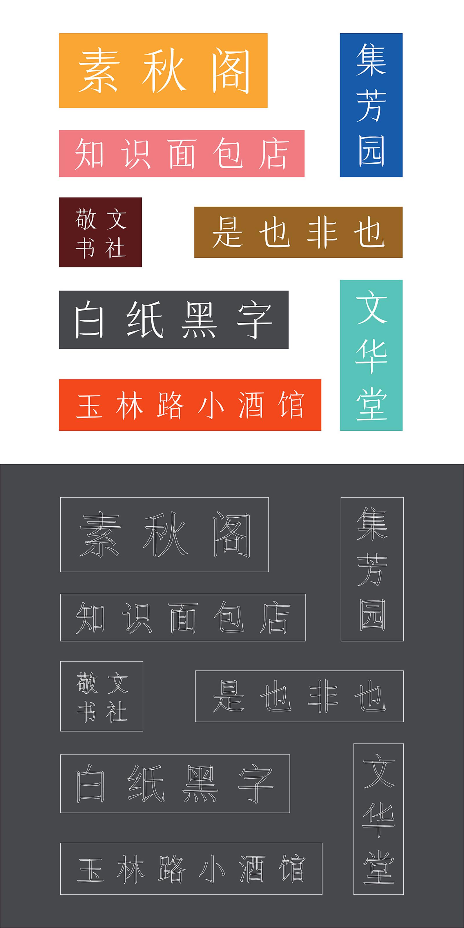 2019新字体:刘兵克春风体-深圳vi设计3