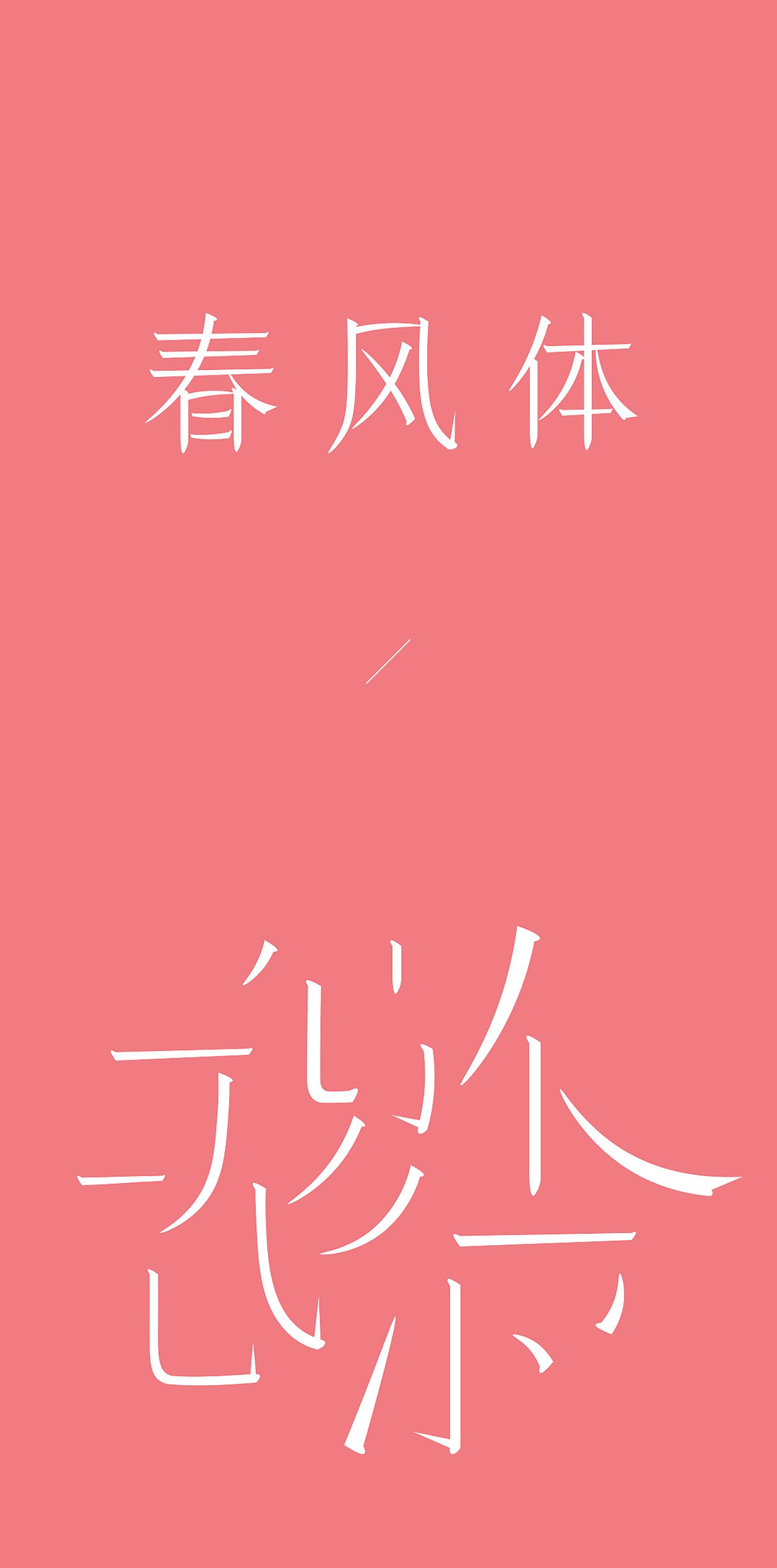 2019新字体:刘兵克春风体-深圳vi设计