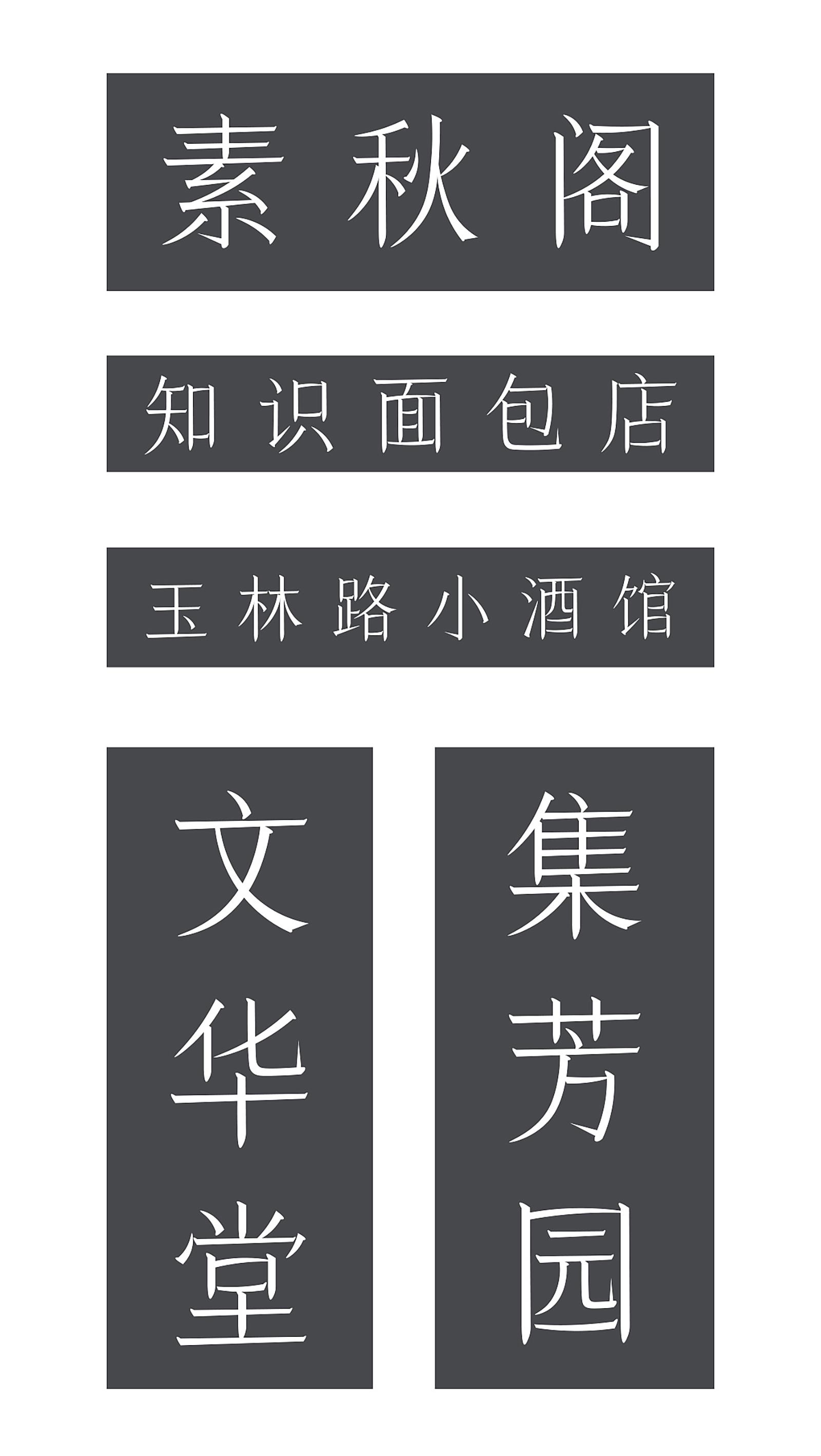 2019新字体:刘兵克春风体-深圳vi设计7