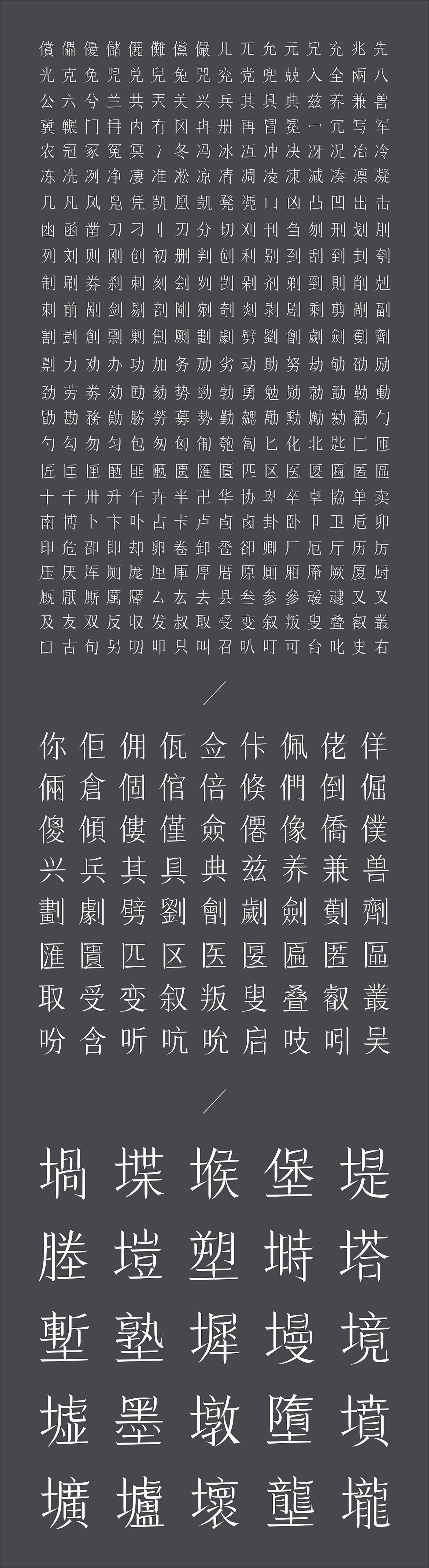 2019新字体:刘兵克春风体-深圳vi设计6