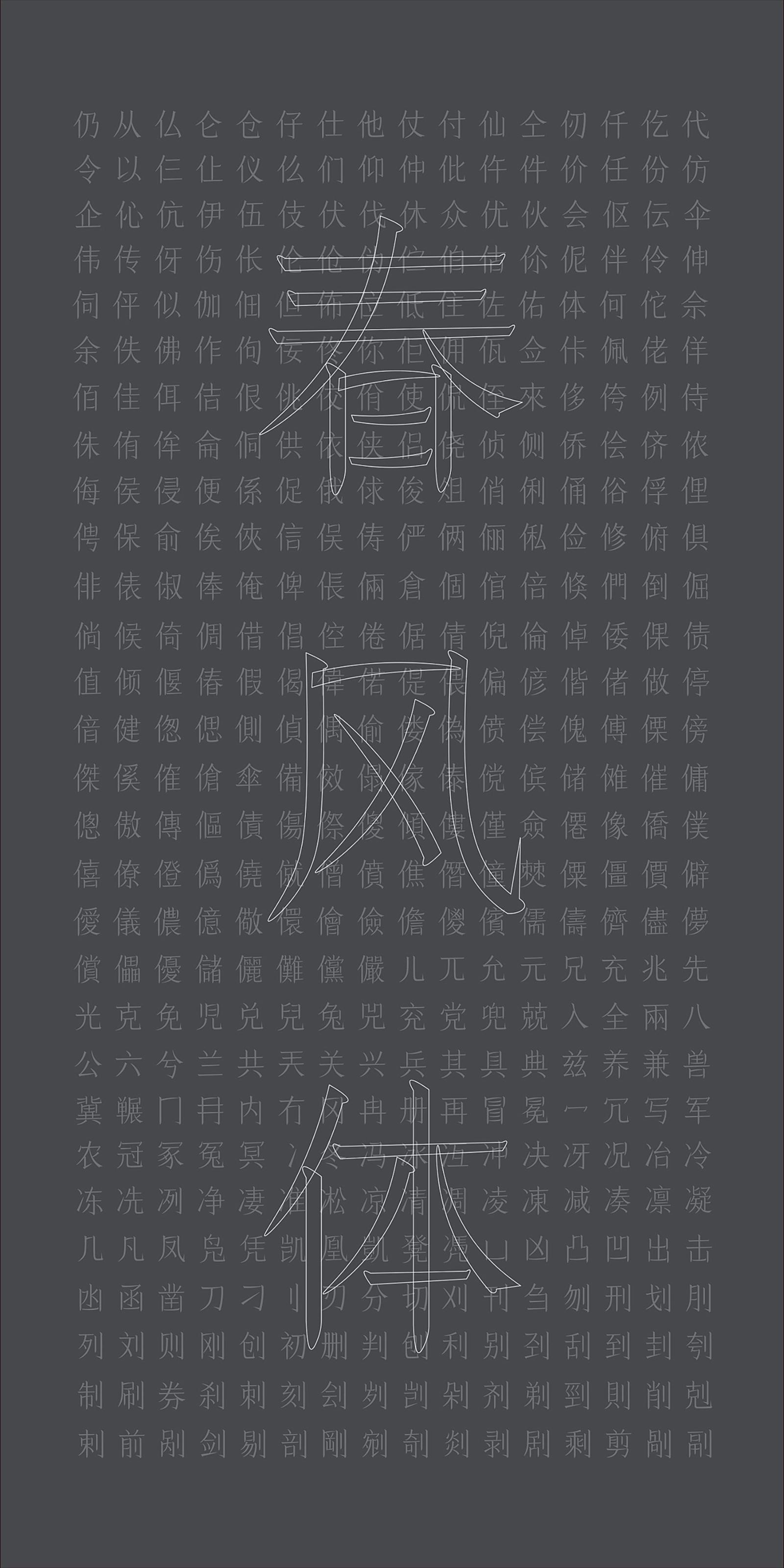 2019新字体:刘兵克春风体-深圳vi设计8