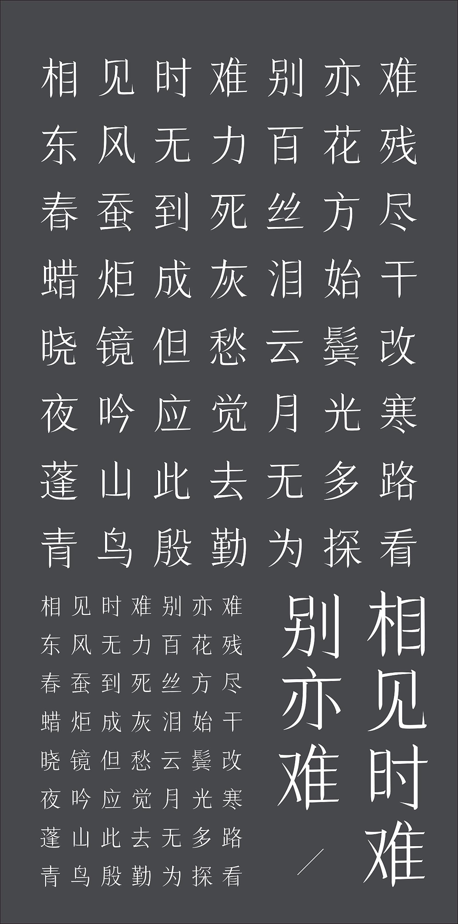 2019新字体:刘兵克春风体-深圳vi设计9
