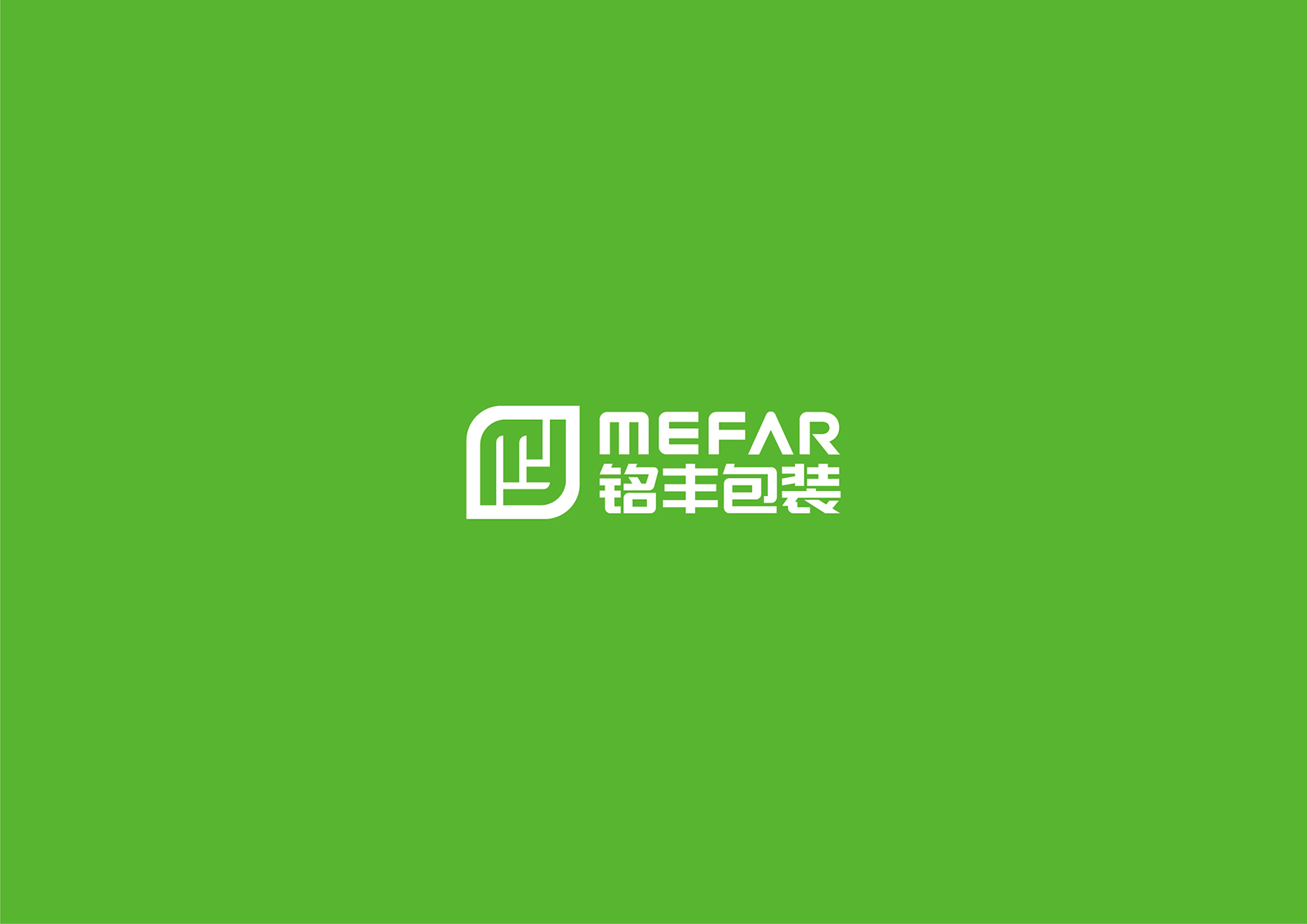 MEFAR铭丰包装品牌形象设计优化提升-深圳VI设计5