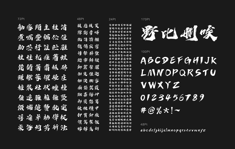 全新书法字体:站酷妙典风云体附下载链接-深圳VI设计