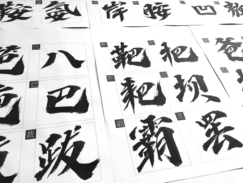 全新书法字体:站酷妙典风云体附下载链接-深圳VI设计2