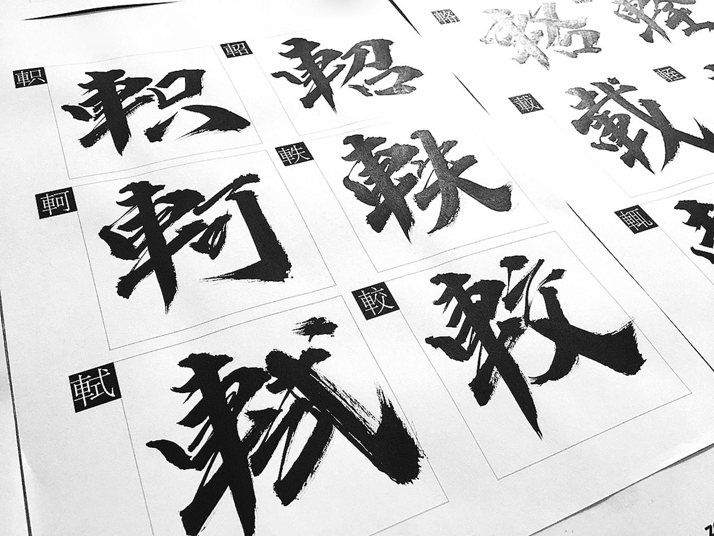 全新书法字体:站酷妙典风云体附下载链接-深圳VI设计3