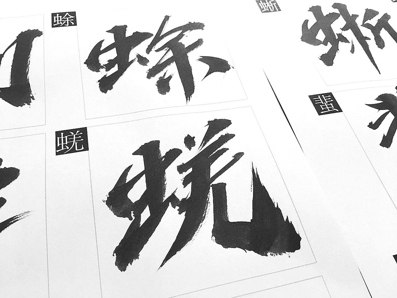 全新书法字体:站酷妙典风云体附下载链接-深圳VI设计4