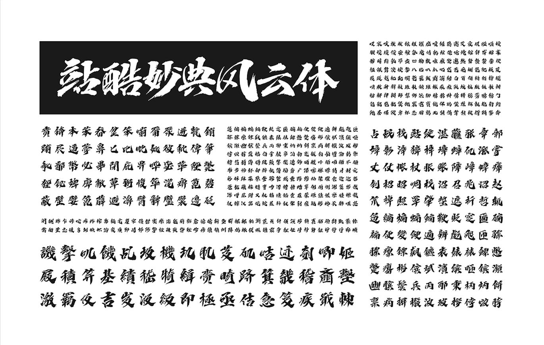 全新书法字体:站酷妙典风云体附下载链接-深圳VI设计5