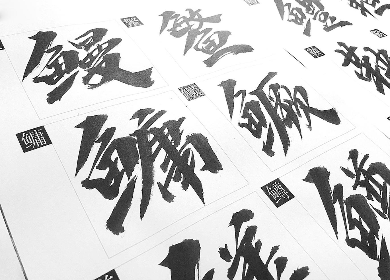 全新书法字体:站酷妙典风云体附下载链接-深圳VI设计7