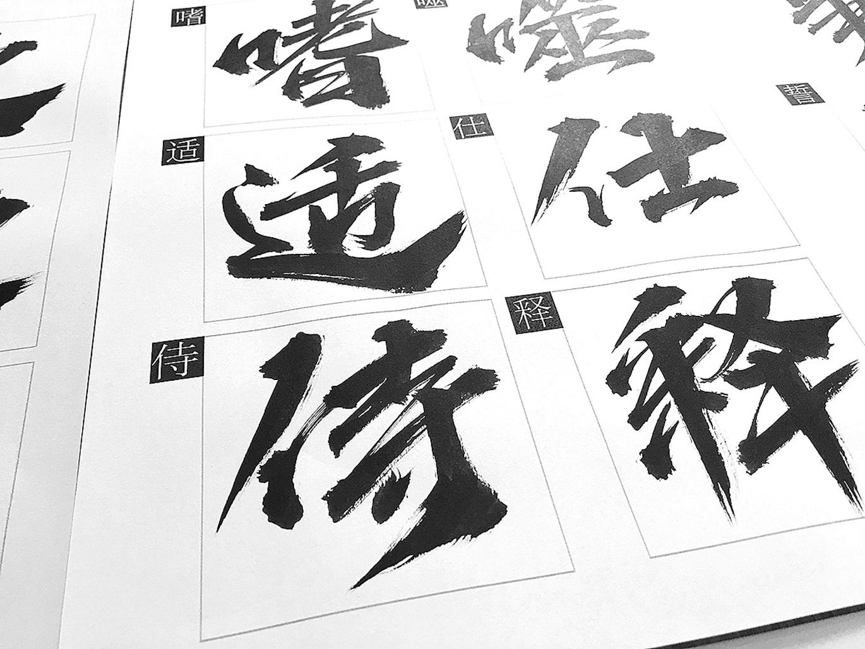 全新书法字体:站酷妙典风云体附下载链接-深圳VI设计8