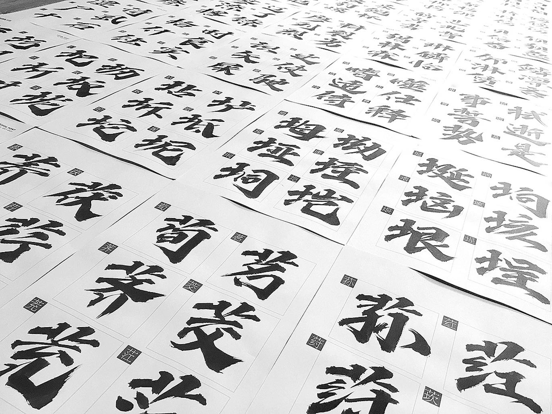 全新书法字体:站酷妙典风云体附下载链接-深圳VI设计9