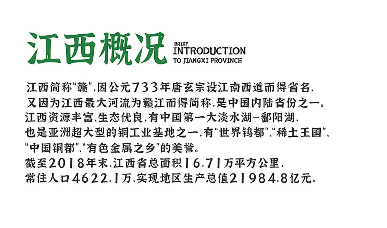 黄煜臣江西拙楷体免费商用附下载方式-深圳VI设计