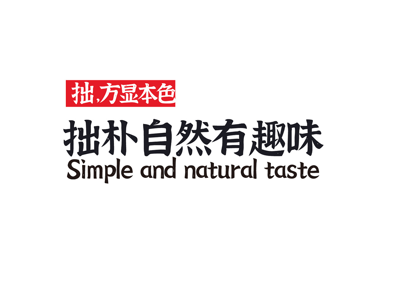 黄煜臣江西拙楷体免费商用附下载方式-深圳VI设计16