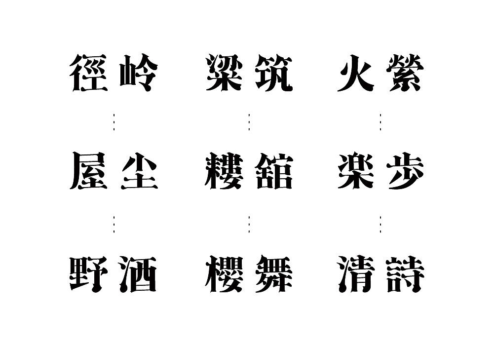 方正见倩染体附下载地址-深圳VI设计9