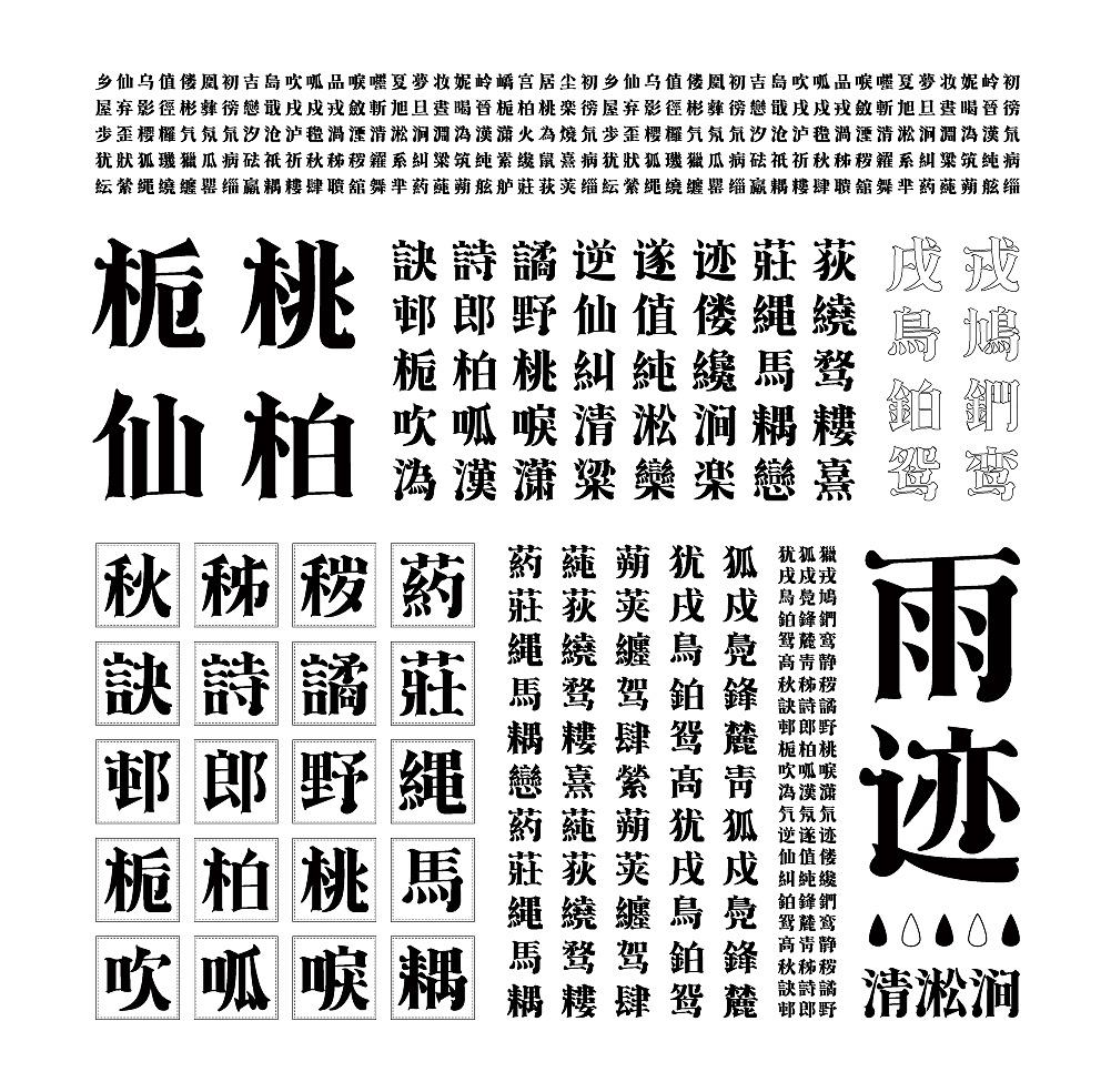 方正见倩染体附下载地址-深圳VI设计4