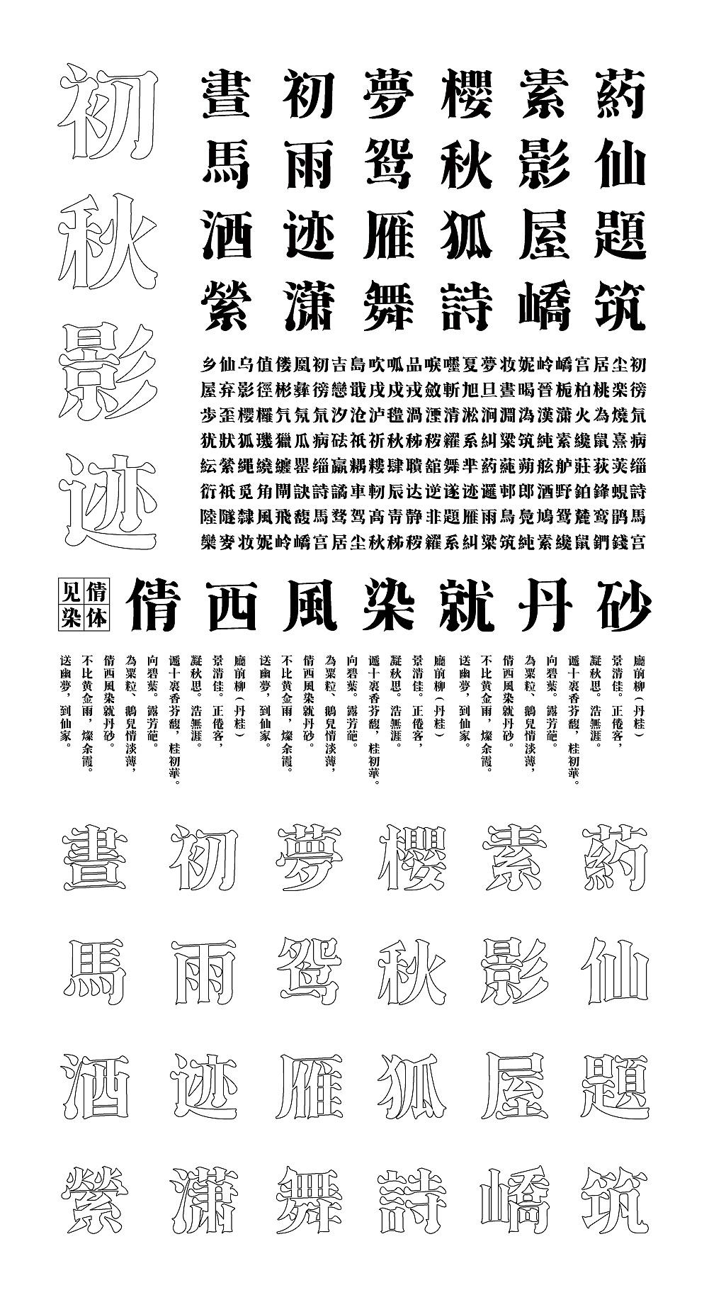 方正见倩染体附下载地址-深圳VI设计