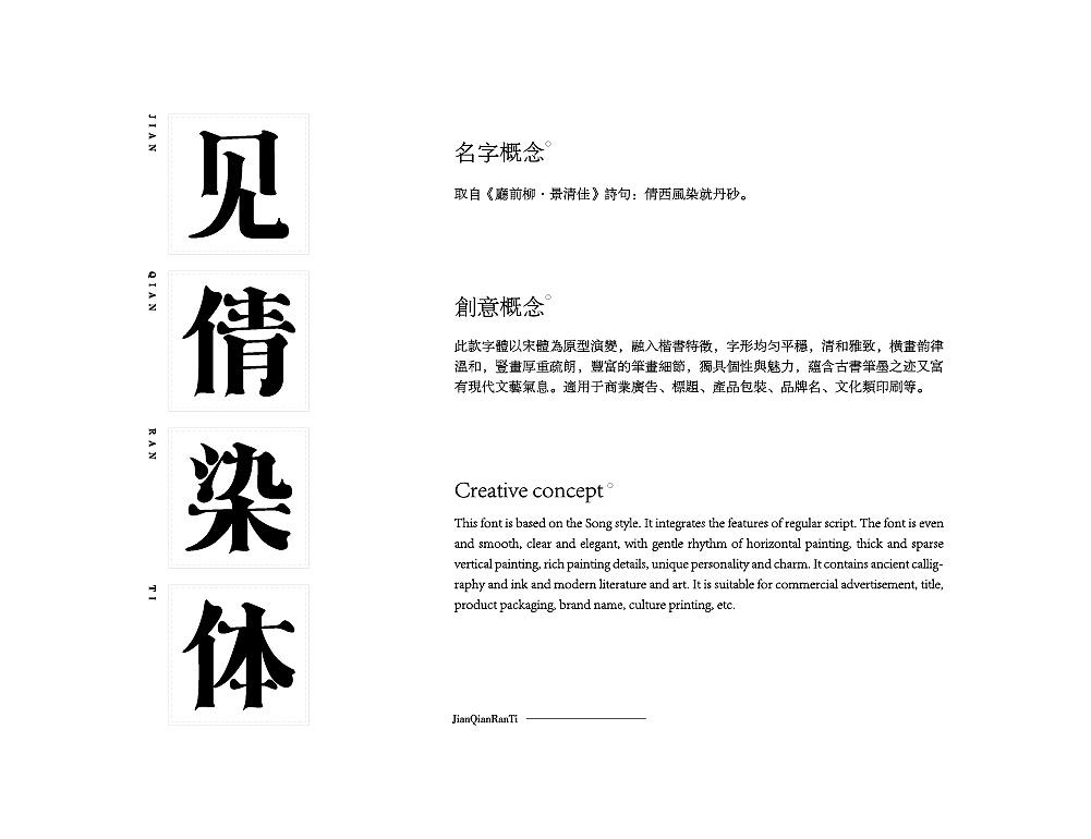 方正见倩染体附下载地址-深圳VI设计2