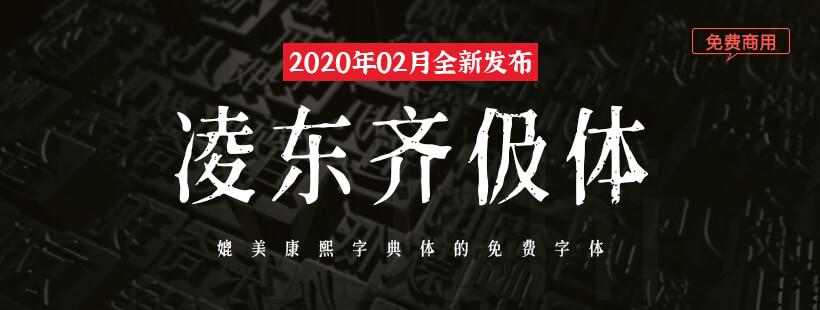 凌東齊伋體下載 - 免費商用,另附下載地址-深圳VI設計1