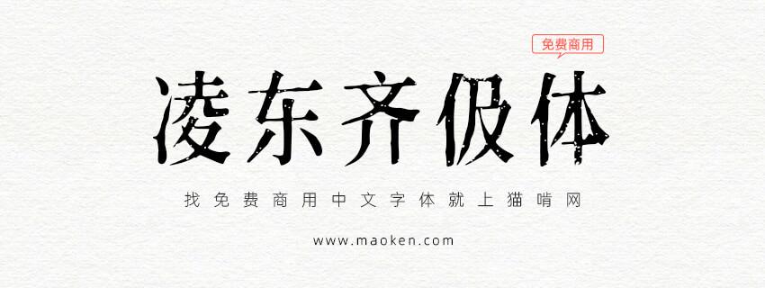 凌東齊伋體下載 - 免費商用,另附下載地址-深圳VI設計2