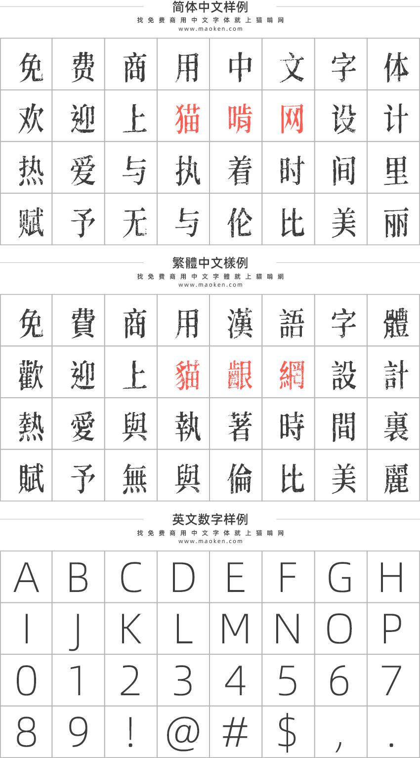 凌東齊伋體下載 - 免費商用,另附下載地址-深圳VI設計3