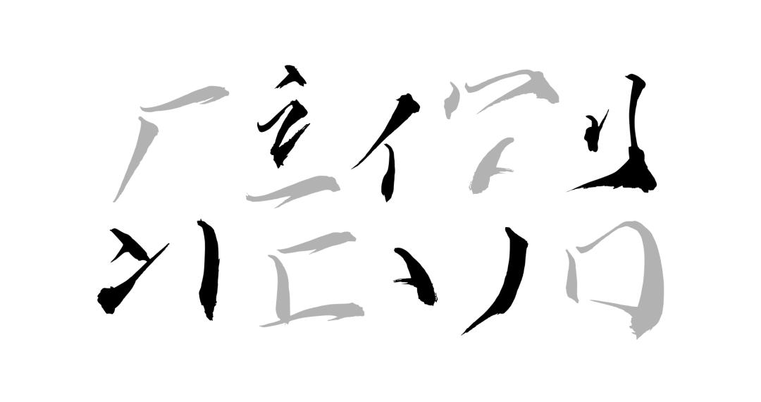 iSlide云猶體,免費可商用的中文字體-深圳VI設計