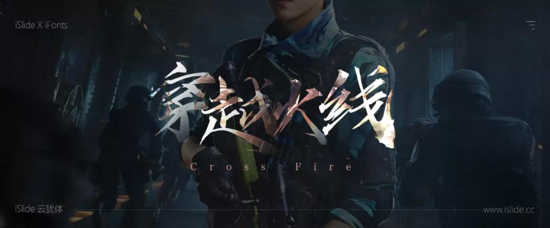 iSlide云猶體,免費可商用的中文字體-深圳VI設計4