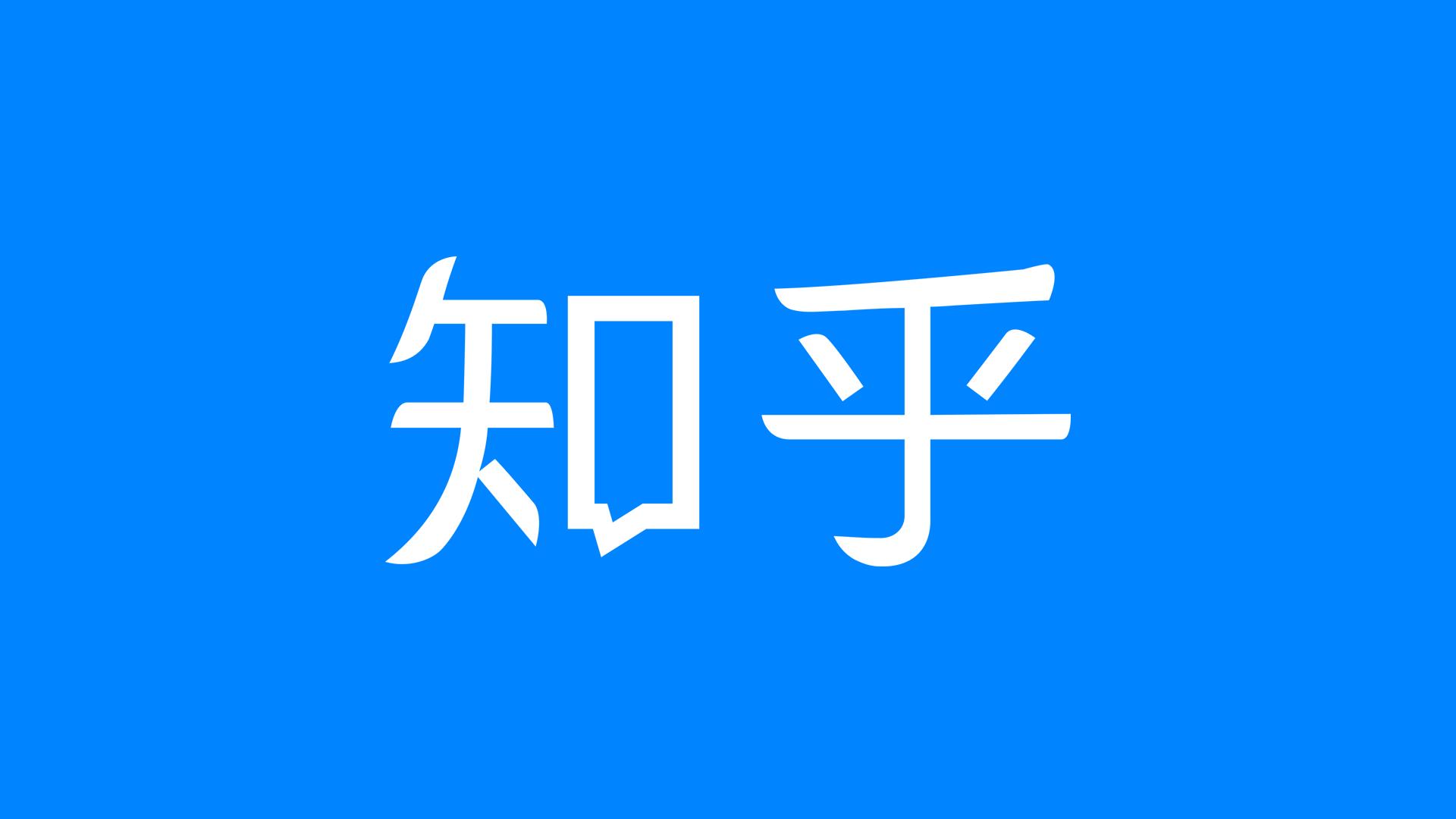 知乎設計五款新的品牌形象Logo方案征集網友意見-深圳VI設計