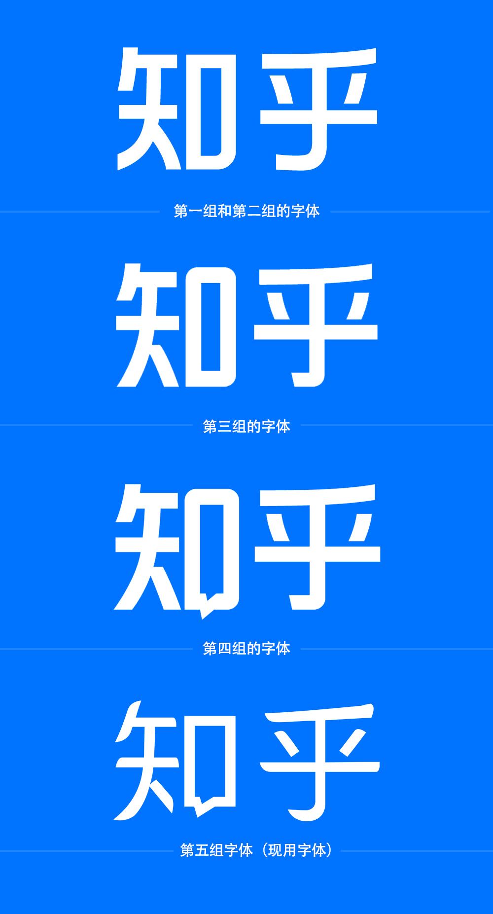 知乎設計五款新的品牌形象Logo方案征集網友意見-深圳VI設計5