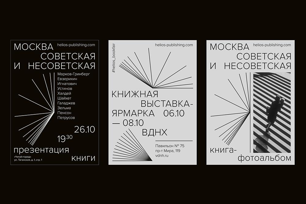 专业VI设计公司发布:Publishing House出版社品牌VI视觉设计_宣传VI设计