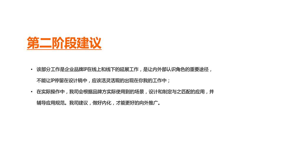 深圳吉祥物设计公司橙象用文化联结器塑造完美IP!-深圳吉祥物